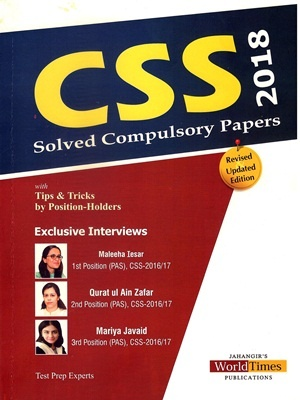 CSS-Solved-Compulsory-Papers-2018-Tips-Tricks-By-Position-Hoiders-JWT.jpg