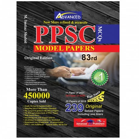 PPSC Model Papers 83rd Edition 2021 By Imtiaz Shahid